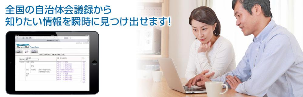 会議録検索システム DiscussNetPremiumのイメージ画像