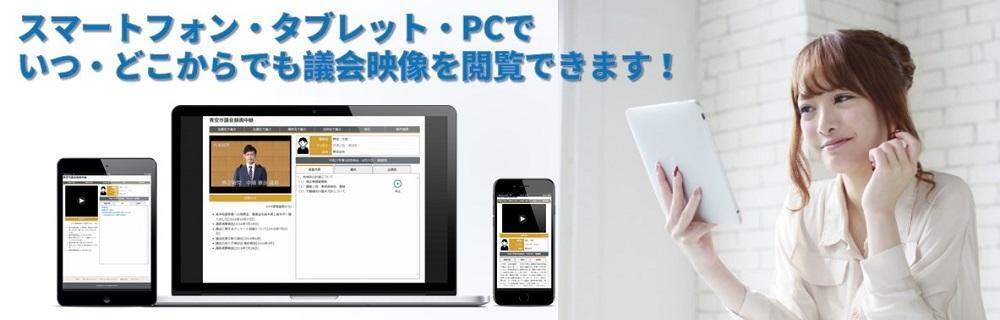 議会中継システム DiscussVisionNetのイメージ画像