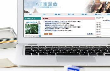 議会専用HP管理システム Discuss Web
