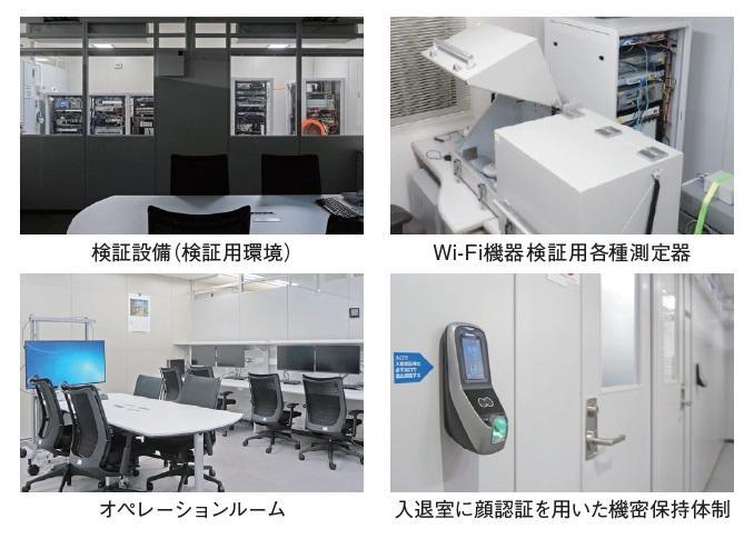 検証設備(検証用環境),Wi-Fi機器検証用各種測定器,オペレーションルーム,入退室に顔認証を用いた機密保持体制