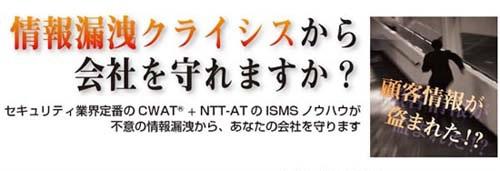 セキュリティ業界定番のCWAT+NTT-ATのISMSノウハウが不意の情報漏洩から、あなたの会社を守ります。