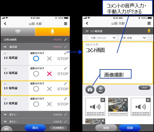点検アプリ画面例