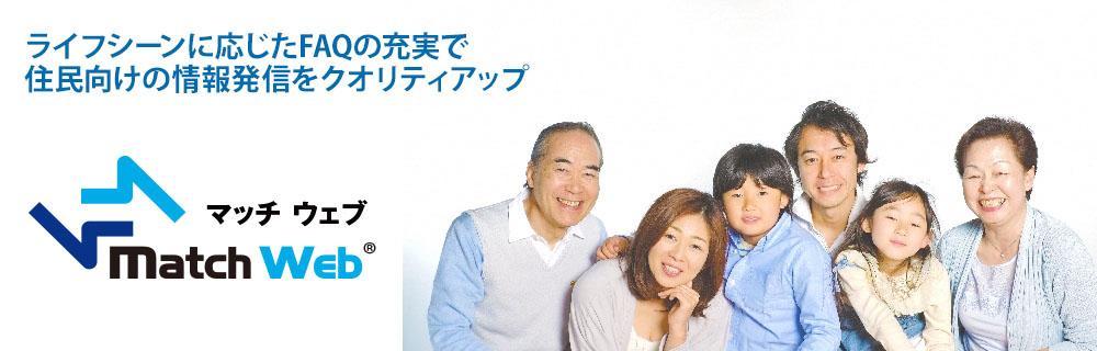 MatchWeb 自治体向けのイメージ画像