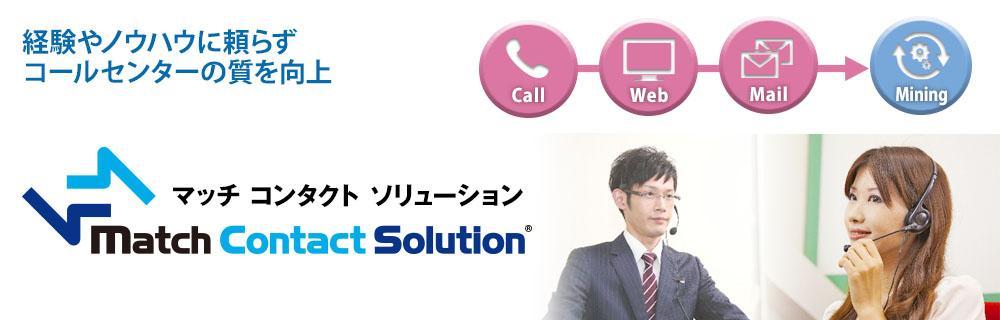 コールセンター向けソリューション MatchContactSolutionのイメージ画像