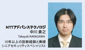 NTTアドバンステクノロジ 中川 貴之