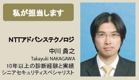 NTTアドバンステクノロジ 中川 貴之 10年以上の診断経験と実績 シニアセキュリティスペシャリスト