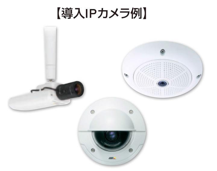 導入IPカメラ例