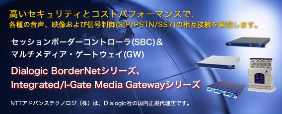 セッションボーダー・コントローラ/メディアGWのイメージ画像
