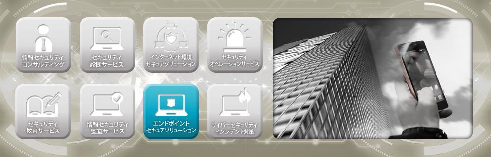 内部情報漏洩対策サービス Smart Leak Protect(スマート・リーク・プロテクト)のイメージ画像