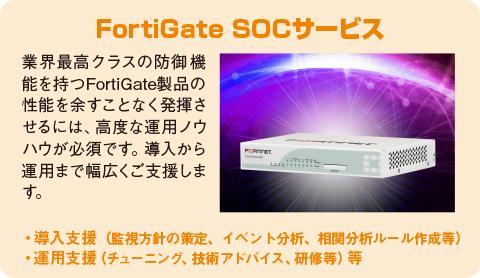 「FortiGate SOCサービス」FortiGateの管理・運用はセキュリティのプロにすべてお任せください