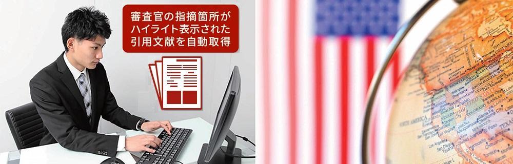 米国特許出願プロセスAI自動化サービスのイメージ画像