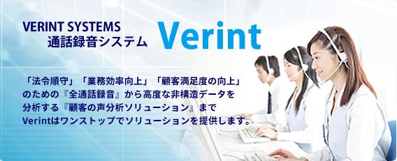 通話録音システム Verint WFOのイメージ画像