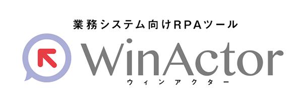 業務システム向けRPAツール WinActor