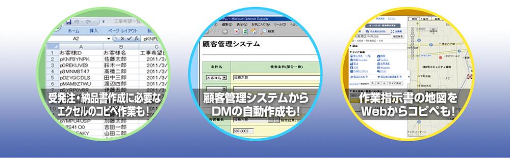 受発注・納品書作成に必要なエクセルのコピペ作業も! 顧客管理システムからDMの自動作成も! 作業指示書の地図をWebからコピペも!