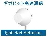 IgniteNet Metroling ギガビット高速通信