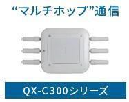 マルチホップ通信 QX-C300シリーズ