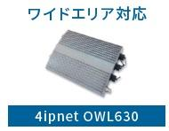 ワイドエリア対応 4ipnet OQL630