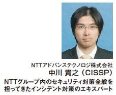 NTT-AT 中川 貴之 (CISSP)の写真