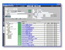 クラウド対応FAQシステム『MatchWeb』のFAQ検索画面(この画面にてFAQの検索・参照も容易にできます)