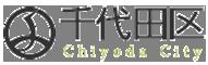 千代田区 ロゴ