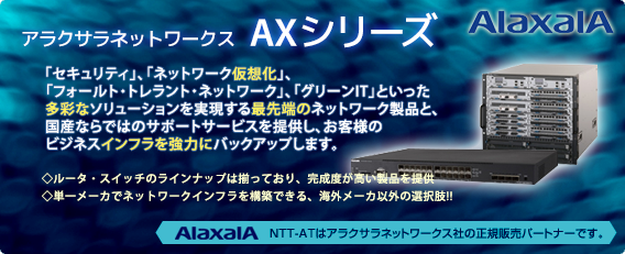 ALAXALA Networks社 AXシリーズのイメージ画像