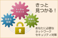 セキュリティ対策の案内人にお任せください!「NTT-ATのネットワークセキュリティ対策ソリューション」