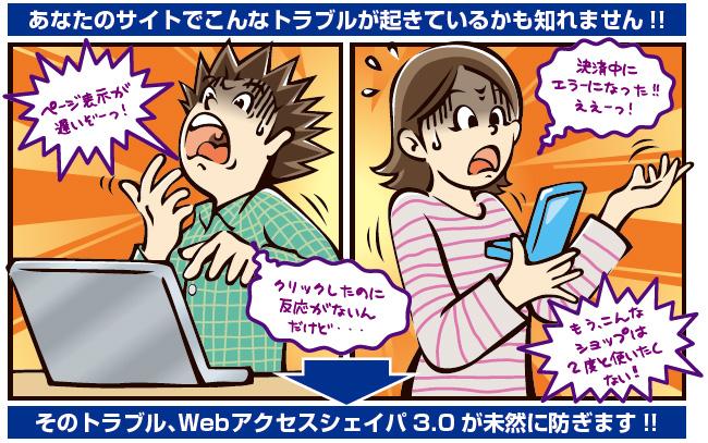 Webアクセスシェイパ」がECサイト・ショッピングモールの「困った」を解決!