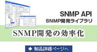 SNMP開発の効率化