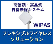 フィールドワイヤレスソリューション 拠点間 高速無線NW構築サービス『WIPAS』