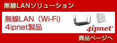 無線LAN ソリューション 無線LAN(Wi-Fi)『4ipnet製品』