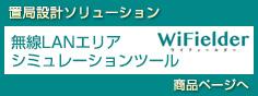 置局設計ソリューション 無線LANエリア シミュレーションツール『WiFielder(ワイフィールダー)』