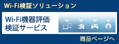 Wi-Fi相互接続性確認『Wi-Fi機器評価・検証サービス』